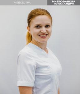 Митрофанова Александра