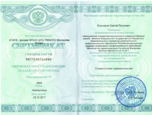 Сертификат Терапевта
