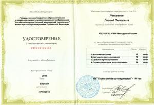 Удостоверение ортопеда