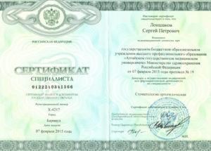 Сертификат ортопеда