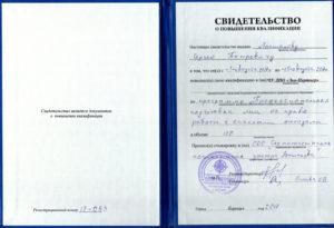 16.св-во пов.квалл. работы с опасн.отходами