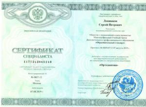 Сертификат ортодонта