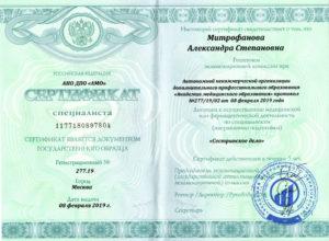 Сертификат Мед сестры