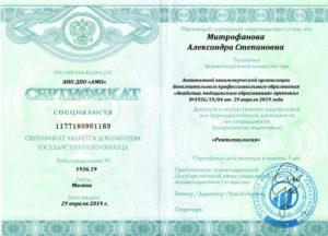 Сертификат рентгенолога