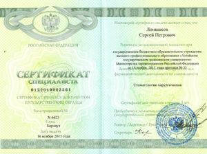 Сертификаты хирургии