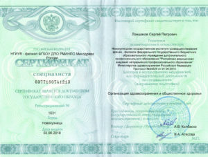 Сертификат организация здравоохранения